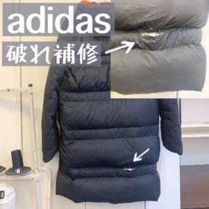 adidas ダウンジャケット 破れ修理 アウトフィッターズ