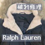 ラルフ・ローレンの洋服修理について専門の修理職人が解説します