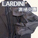 ラルディーニ(LARDINI)の洋服修理についてまとめ記事