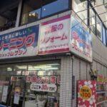 ダウン修理のアウトフィッターズ恵比寿店がオープン!|洋服修理